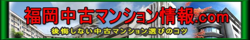 福岡中古マンション情報.com